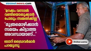 Tiruppur Accident : Lorry Drivers response to Asianet News