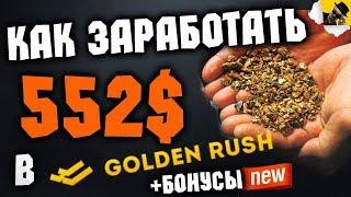 Интернет Заработок Автоматический   Как Заработать 552 $ В Golden Rush + БОНУСЫ