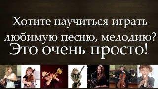 Как играть на Скрипке самоучитель уроки обучение ноты школа курсы