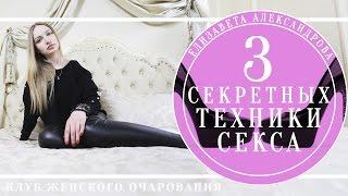 3 секретные техники секса с Елизаветой Александровой | 18+