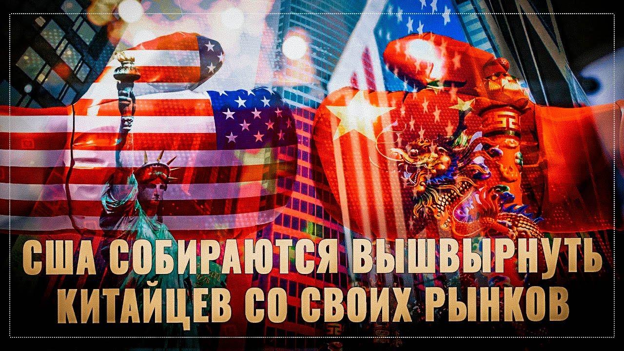 Конец Кимерики! США вышвыривают китайцев со своих рынков