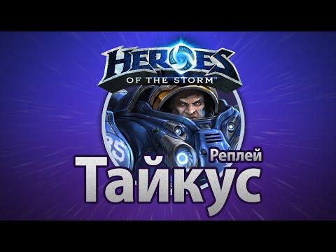 видео: heroes of the storm — Тайкус (реплей комментарии)