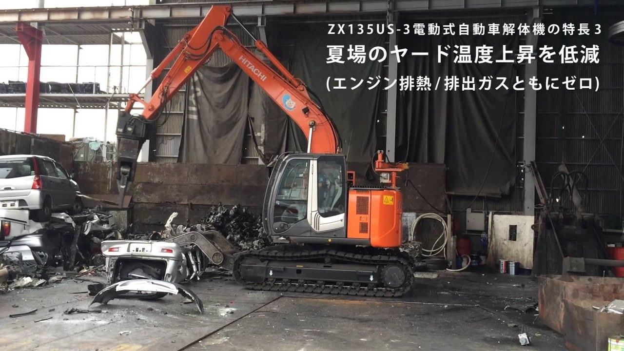【日立建機日本】ZX135US-3電動式自動車解体機 - YouTube
