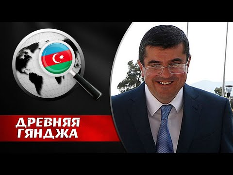НЕ ТЫ НА  ЗЕМЛЕ ХОЗЯИН! Планы армян в Карабахе не сбудутся. Древняя Гянджа