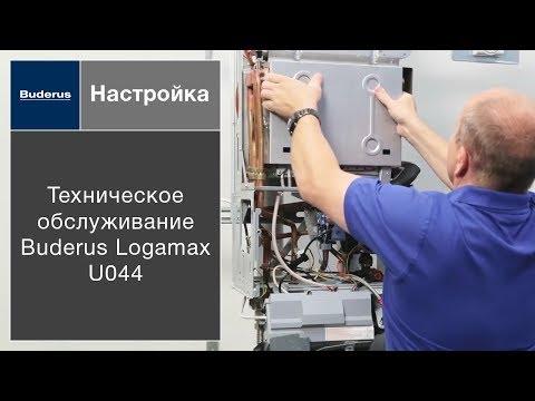 Техническое обслуживание котла Buderus Logamax U044