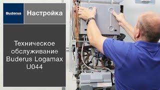 Техническое обслуживание котла Buderus Logamax U044(, 2015-10-20T07:34:53.000Z)