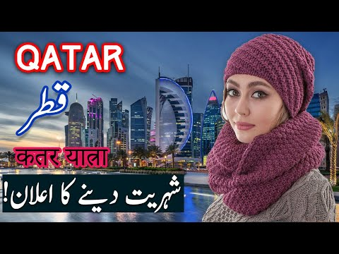 Travel To Qatar | History Documentary in Urdu And Hindi | Spider Tv | قطر کی سیر