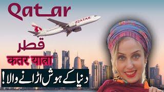 Travel To Qatar | History Documentary in Urdu And Hindi | Sp...