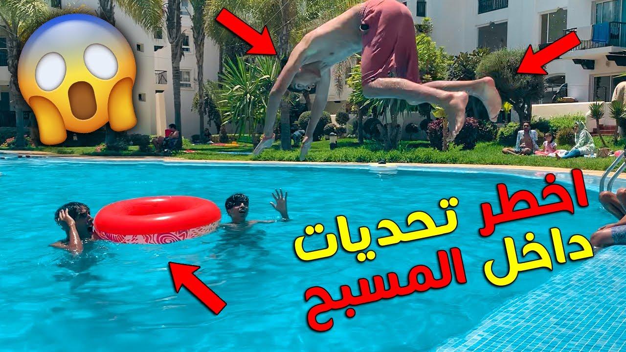 💔 اخطر تحديات  المجنونة في  المسبح 😍🤤شوفو وقع لينا