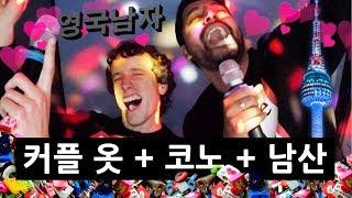 외국인 커플(?)이 꼽은 한국 최고 데이트코스!?
