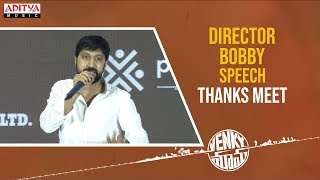 Bobby Speech @ Venky Mama Thanks meet || Daggubati Venkatesh, Akkineni Naga Chaitanya || Thaman S