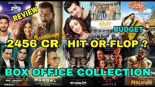box-office-collection-of-pal-pal-dil-ke-paas-prassthanam-the-zoya-factor-dream-girl-movie-etc