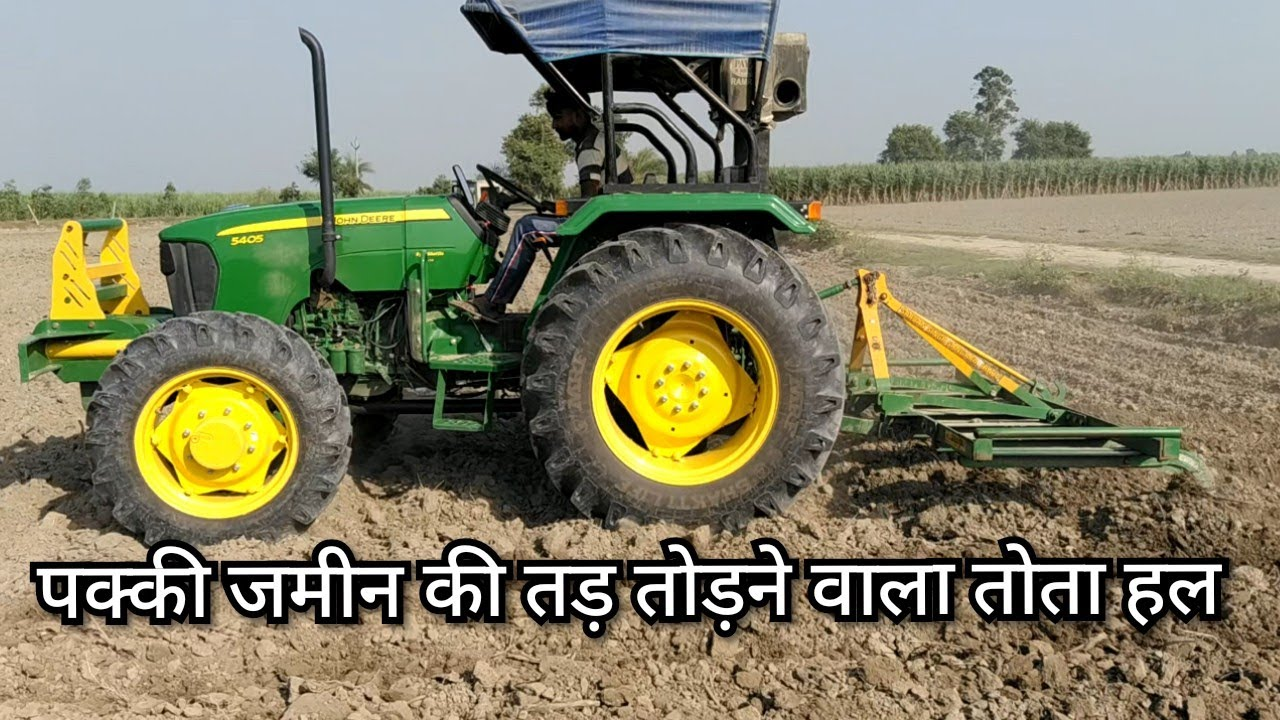 Johan deere 5405 tractor 4×4 (63) HP saath mai Tota Hal । इस ट्रैक्टर ने केसे खेंचा तोता हल ?