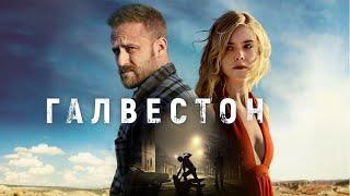 Галвестон / Galveston (2018) / Боевик, Триллер, Драма, Криминал