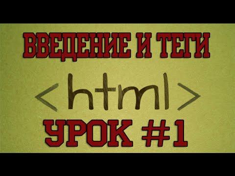 Урок программирования Html #1 Введение, теги