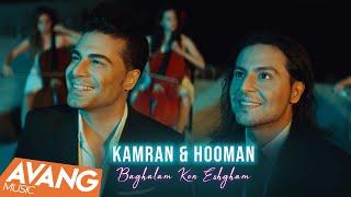 Kamran & Hooman - Baghalam Kon Eshgham (Клипхои Эрони 2021)