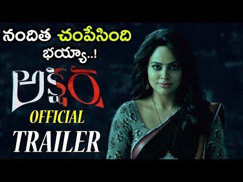 Nandita Swetha Akshara Movie Official Trailer|| Chinni Krishna || 2018 Telugu Trailers || NSE