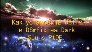 Установка и первоначальная настройка DSfix и DSmfix на Dark Souls PtDE