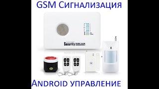 Охранная GSM сигнализация G10C  Android комплект, тест, характеристики(GSM сигнализация с Android управлением Alarm System G10C В Украине http://goo.gl/SfFqyr В Китае http://ali.pub/e8dps., 2016-04-05T19:22:01.000Z)