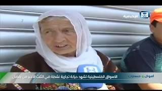 الأسواق الفلسطينية تشهد حركة تجارية نشطة في الثلث الأخير من رمضان