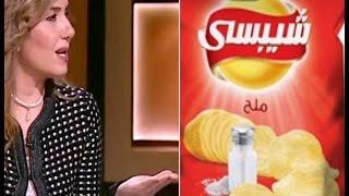 بوضوح - خبيرة التغذية / فدا شاتيلا تحذر من منتجات الشيبسي| كثرة اكل الشيبسي بانواعه تؤدي إلي السرطان
