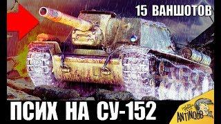 15 ВАНШОТОВ НА БАБАХЕ СУ-152! ПСИХ НА ФУГАСАХ - АБСОЛЮТНЫЙ РЕКОРД World of Tanks!