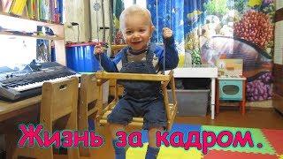 Жизнь за кадром. Обычные будни. (часть 177) (12.18г.) Семья Бровченко.