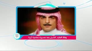 السعوديون يودعون الإعلامي ماجد الشبل