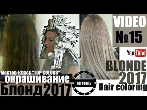 Окрашивание волос БЛОНД 2017 №15 | Hair coloring BLONDE 2017 Hair Tutorial