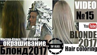 Окрашивание волос БЛОНД 2017 #15(Hair coloring BLONDE 2017) Hair Tutorial(ПОДРОБНУЮ ИНФОРМАЦИЮ О ПРОВЕДЕНИИ СЕМИНАРОВ ВЫ МОЖЕТЕ НАЙТИ ТУТ: https://vk.com/topcolors Или позвони нам в Viber/WhatsApp..., 2016-10-05T20:27:12.000Z)