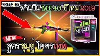 Free Fire สุ่มสกินปืน MP40 ปีใหม่ใช้สูตรลับ GM ได้ปืนโคตรง่าย