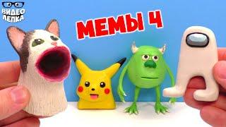Амогус Pop Cat и другие Мемы - Лепим из пластилина Видео Лепка