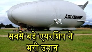World's के Largest Aircraft Airlander 10 ने Successfully भरी उड़ान