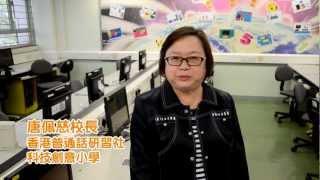 香港普通話研習社科技創意小學電子教學分享