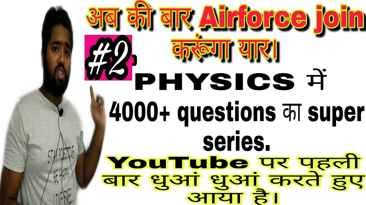 Physics 4000+ Question Super Series Part-2 for Airforce, Navy, NDA, and All Exam