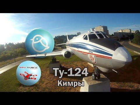 Ту-124 в городе Кимры