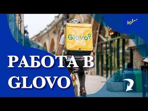 Работа в Glovo в Алматы. Что это и сколько платят?