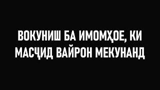 ИЗЗАТ АМОН ⁕ ВАЙРОН КАРДАНИ МАСЧИД ⁕ ОЗОДИ ⁕ ДИН ⁕ ИМОН ⁕ ТОЧИКИСТОН