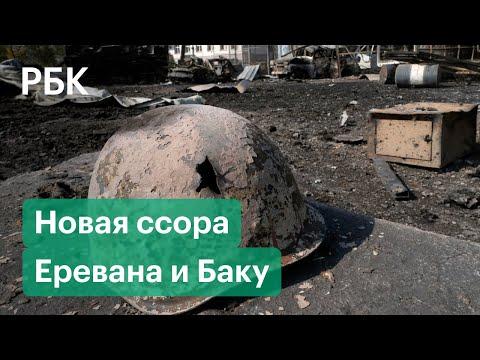 Иск Армении в ЕСПЧ к Азербайджану за насилие в Карабахе. Баку обвиняет Ереван в нарушении перемирия