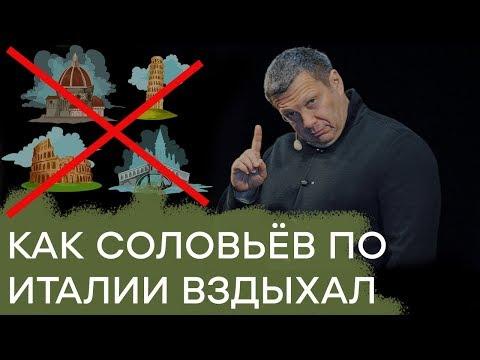 Соловьёв и Италия: неужели так плохо живется главному «соловью» в РФ - Гражданская оборона