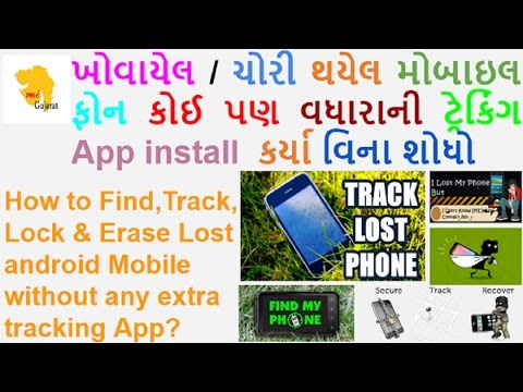 [Gujarati Video] Find Track Lock And Erase Lost Android Mobile Without Any App? By Smart Gujarat
