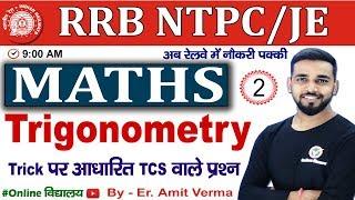 #RRB NTPC/JE | MATHS | Trigonometry | Trick & Value पर आधारित प्रश्न |BY Amit Sir|Online विद्यालय| 2