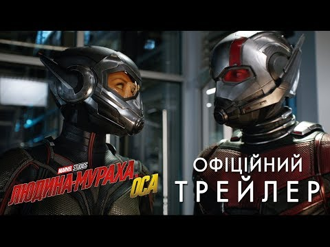 Людина-мураха та Оса.