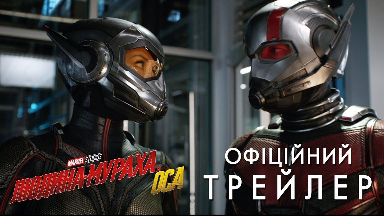 Людина-мураха та Оса. Офіційний трейлер 2 (український)