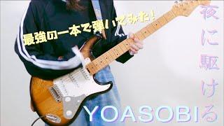 "★Y.O.S. ""夜に駆ける / YOASOBI ""最強のギターで気ままにいろいろ弾いてみました!by mukuchi mukuchi chan"