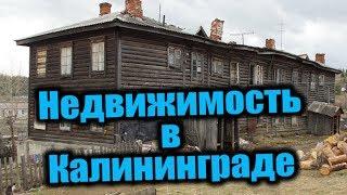 Недвижимость в Калининграде. Аренда, покупка и риски.