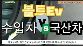 """""""쉐보레 볼트EV 국산차 아니다"""" 내…"""