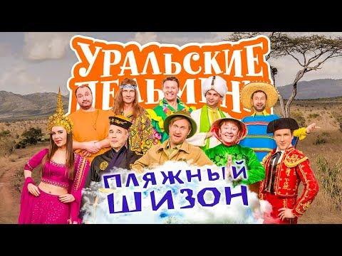 Пляжный шизон | Уральские пельмени 2019