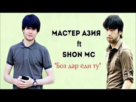 Мастер  Азия ft Shon MC - Боз дар ёди ту mp4. ♡