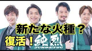 復活!純烈に新たな火種?! エンタメsakura千本 チャンネル登録よろし...
